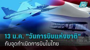 """13 มกราคม """"วันการบินแห่งชาติ"""" ความปรารถนาในการบิน สู่นกเหล็กผู้ปกป้องน่านฟ้าไทย"""