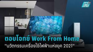 นวัตกรรมแห่งยุค ตอบโจทย์ Work From Home
