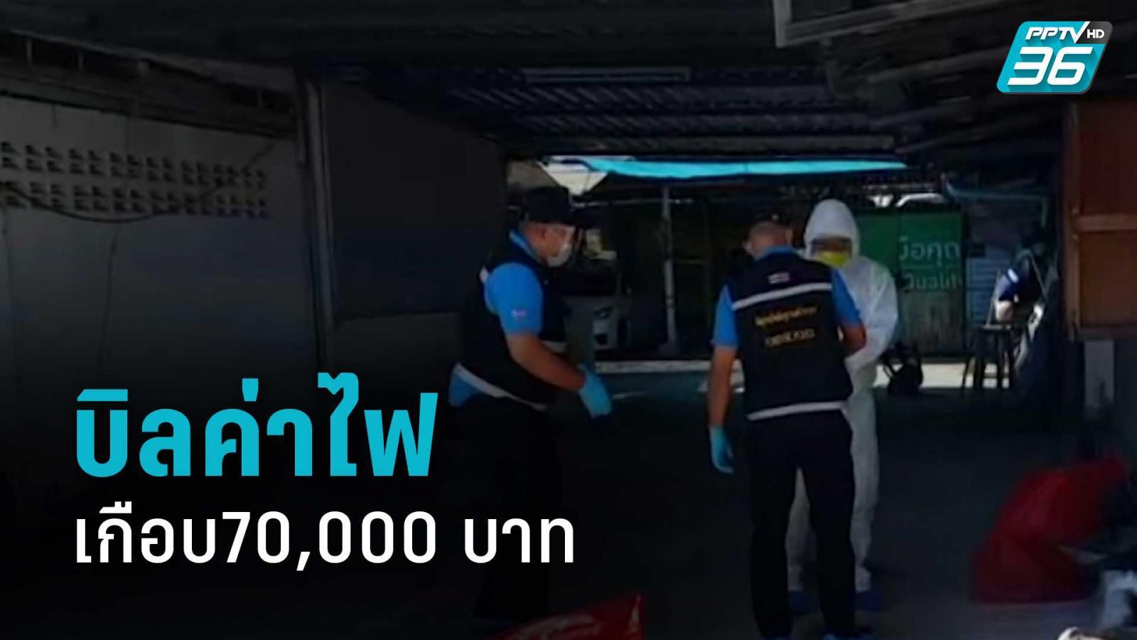 บุกตรวจโกดังระยองพบทางลับ-บิลค่าไฟเกือบ70,000 บาท