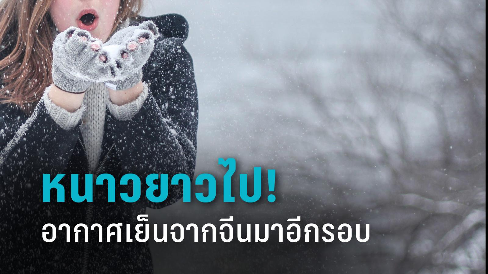 เตรียมปากสั่น! ลมหนาวยังไม่หมด มาอีก 17-18 ม.ค.กรมอุตุฯ เตือนปชช.ดูแลสุขภาพ