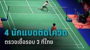 4 นักแบดติดโควิดหลังตรวจเชื้อรอบ 3 ที่ไทย