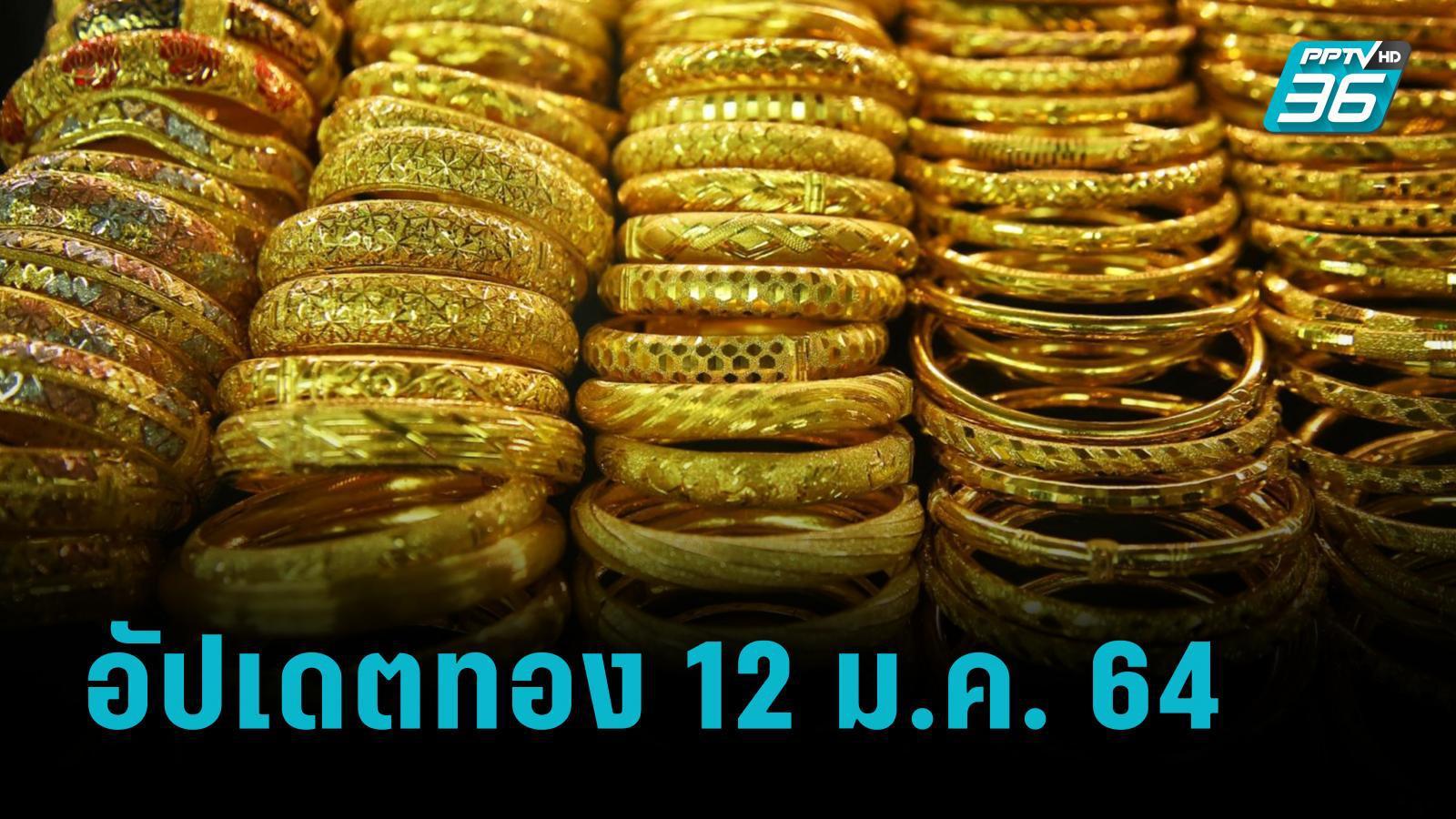 ราคาทองวันนี้ –12 ม.ค. 64 ปรับราคา 6 ครั้ง