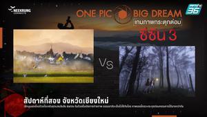 ภาพอันซีน จ.เชียงใหม่ ที่ชนะใจกรรมการ   ONE PIC BIG DREAM เกมภาพกระตุกต่อม ซีซัน 3 EP.2