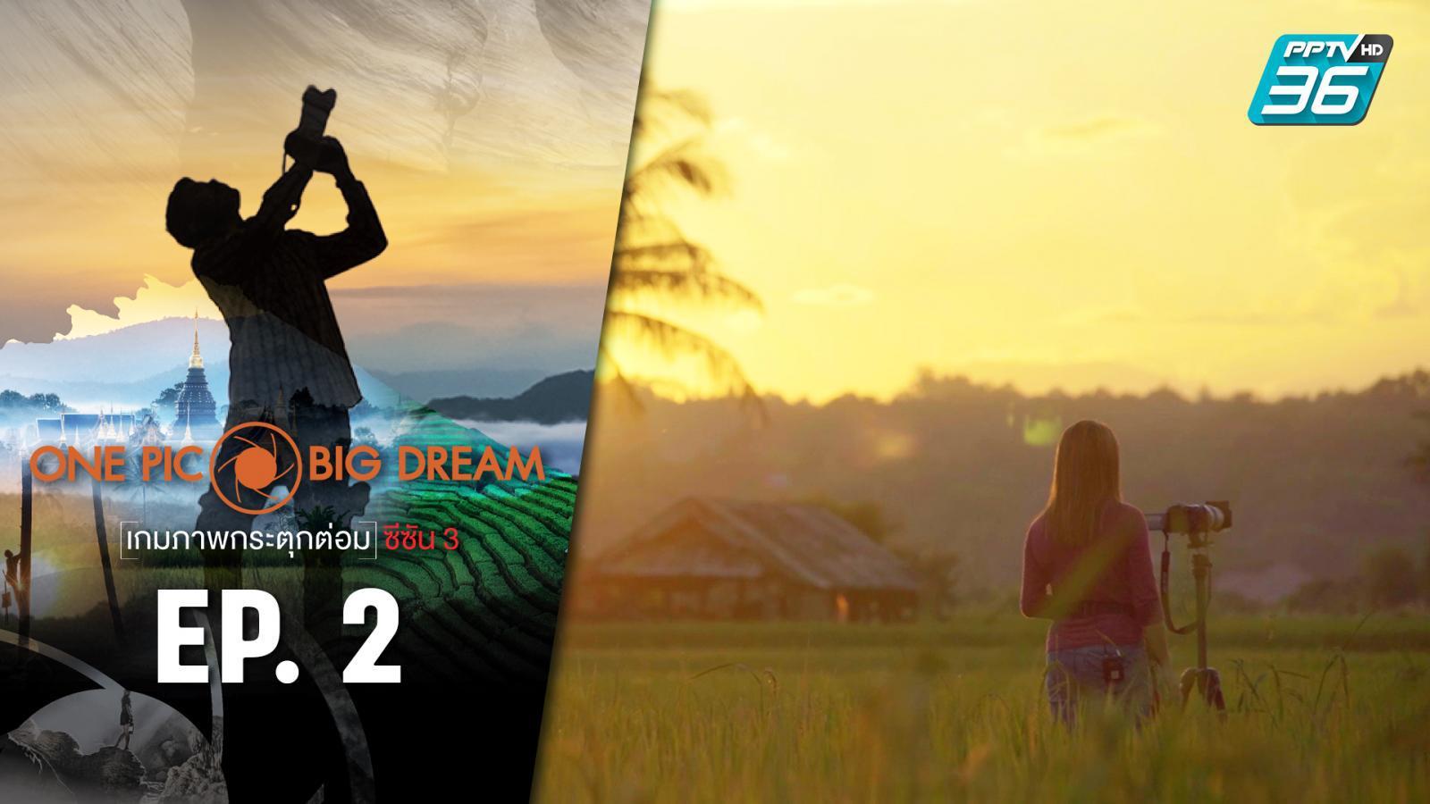 ONE PIC BIG DREAM เกมภาพกระตุกต่อม EP.2 ซีซัน 3   13 ม.ค. 64   PPTV HD 36