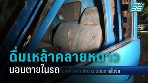 หนุ่มอุดรธานีดื่มเหล้าคลายหนาว นอนตายในรถ