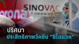 """ปริศนาประสิทธิภาพวัคซีนโควิด-19 """"ซิโนแวค"""""""