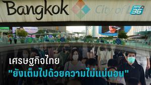 เศรษฐกิจไทยยังเต็มไปด้วยความไม่แน่นอน กรุงไทยประเมินขยายตัว 2.5%