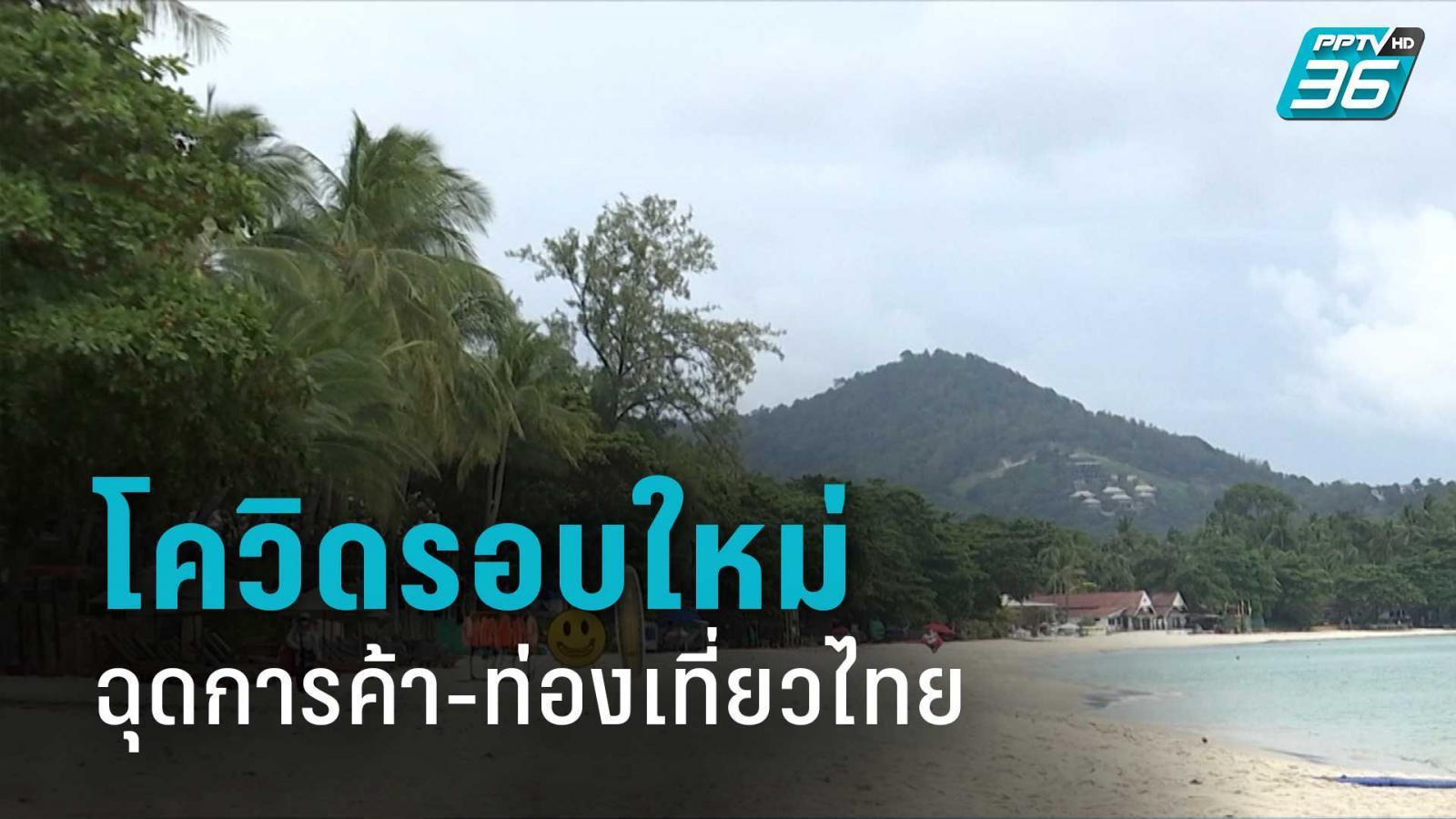 โควิดรอบใหม่ ฉุดการค้า-ท่องเที่ยวไทย วูบ 1.4 แสนล้านบาท กทม.กระทบเยอะสุด