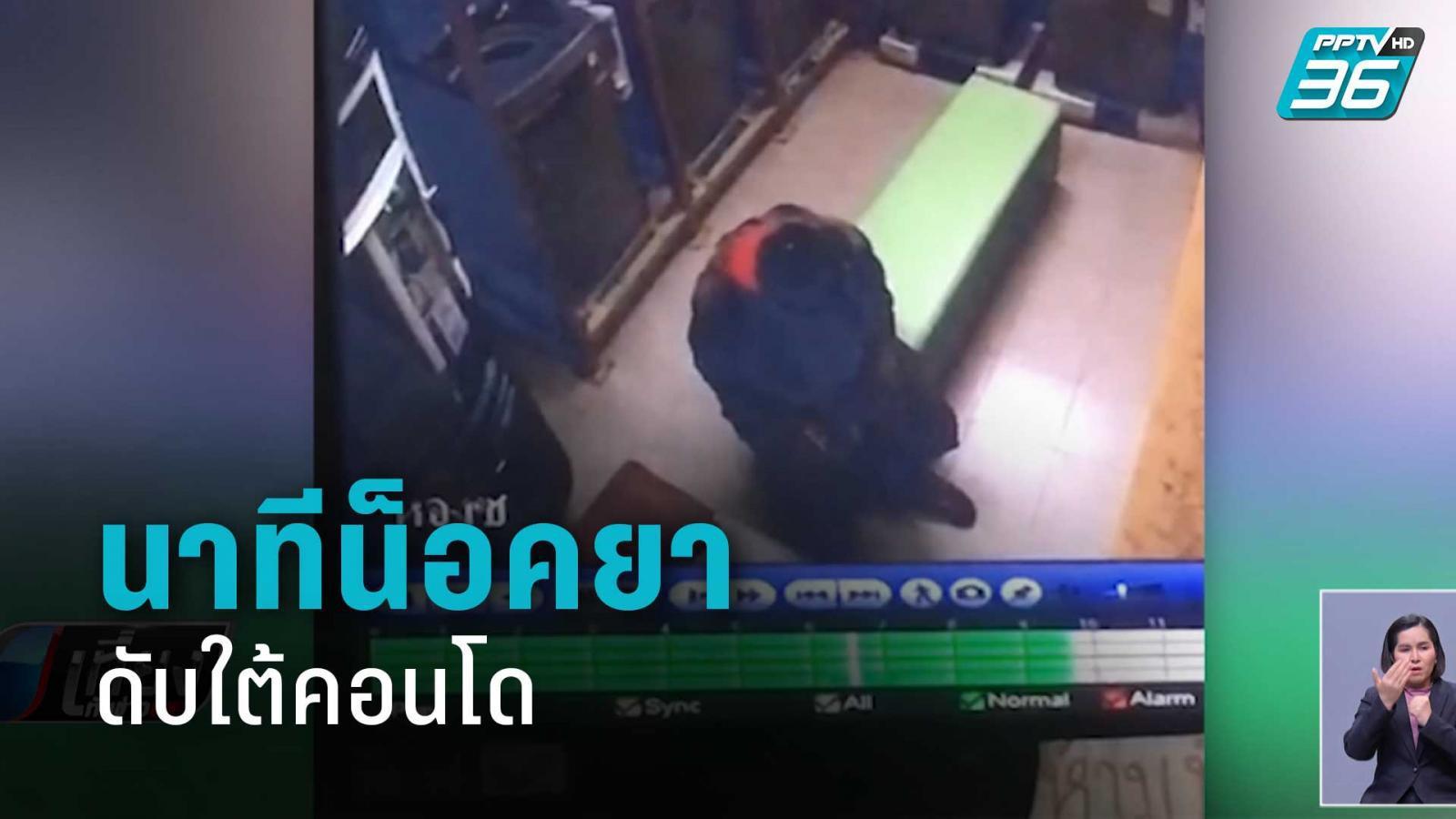 วงจรปิด หนุ่มน็อคยาเคนมผง ตายใต้คอนโดนนทบุรี