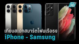 เทียบสเปกสมาร์ตโฟนเรือธง 2 แบรนด์ดัง iPhone – Samsung