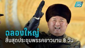 เกาหลีเหนือฉลองใหญ่ สิ้นสุดการประชุมพรรคยาวนาน 8 วัน