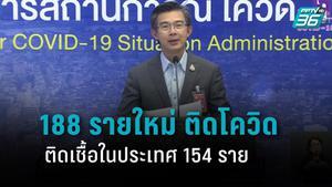 188 รายใหม่ ผู้ติดเชื้อโควิด-19 ติดเชื้อในประเทศ 154 ราย