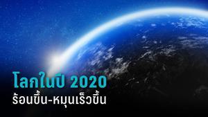 โลกเป็นอะไรในปี 2020 ร้อนขึ้น-หมุนรอบตัวเองเร็วขึ้น