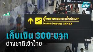 ตั้งกองทุนท่องเที่ยว เก็บเงินต่างชาติเข้าไทย 300 บาท