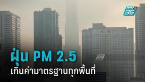 """""""ฝุ่น PM 2.5"""" ฟุ้งกระจายทั่วกรุงเทพฯ-ปริมณฑล เกินค่ามาตรฐานทุกพื้นที่"""