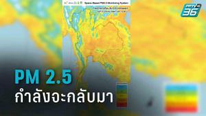 PM 2.5 กำลังกลับมา หลายพื้นที่ควรเฝ้าระวัง!