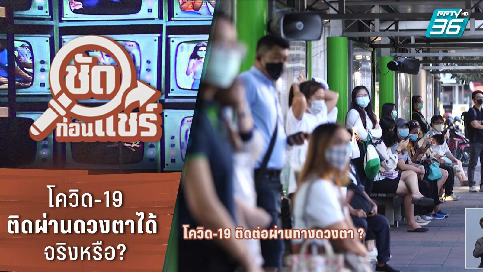 ชัดก่อนแชร์ | โควิด-19 ติดผ่านดวงตาได้ จริงหรือ? | PPTV HD 36