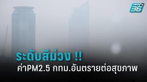 กทม.วิกฤต ฝุ่นPM2.5 พุ่งถึงระดับสีม่วง ติดอันดับ 7 ของโลก