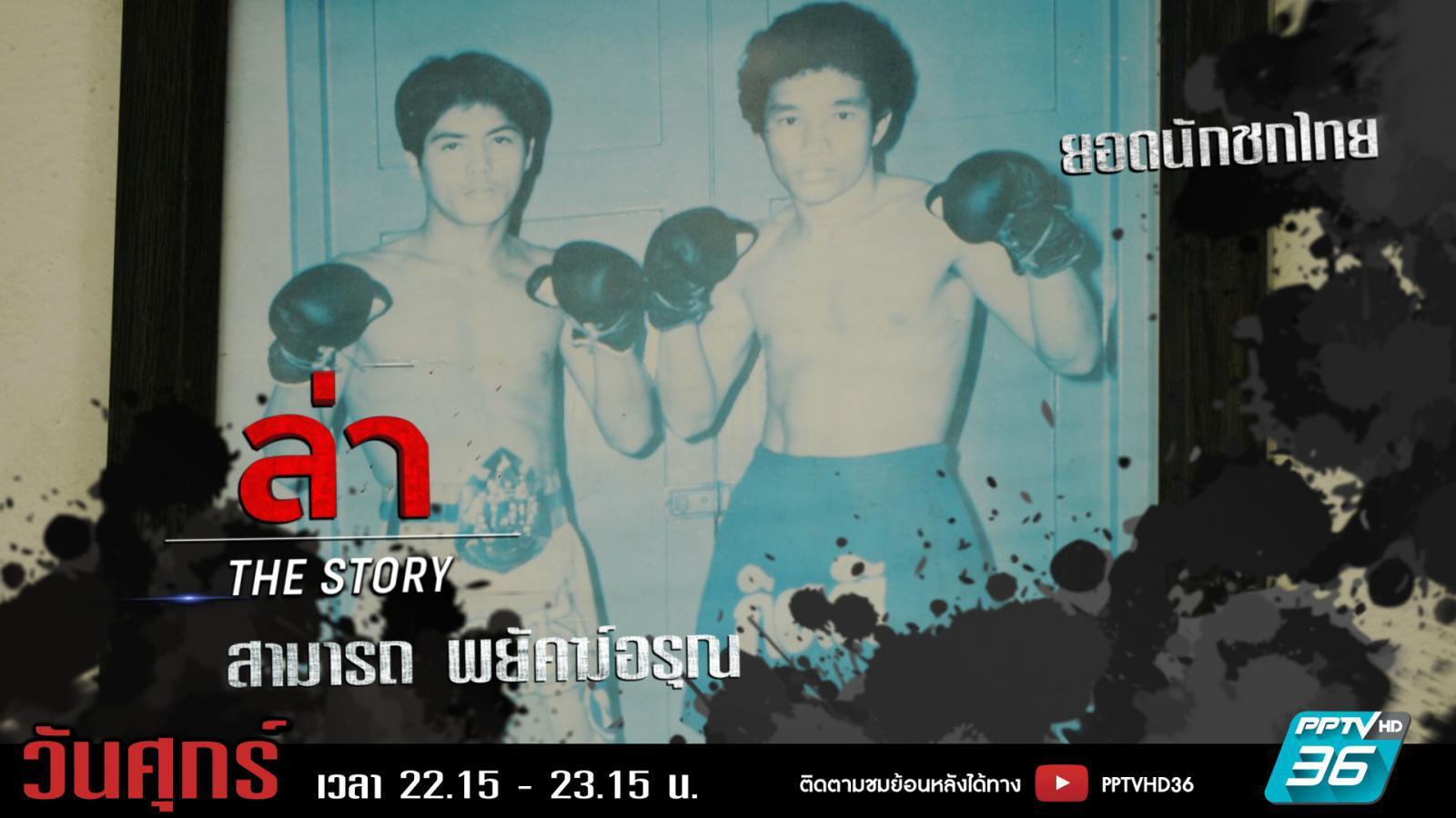 ยอดนักชกไทย
