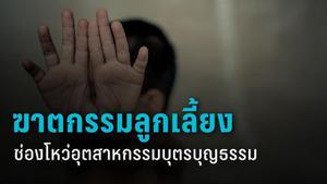 ฆาตกรรมลูกเลี้ยง เงามรณะ อุตสาหกรรมรับเลี้ยงบุตรบุญธรรมในเกาหลีใต้