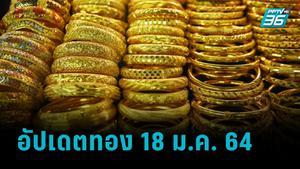 ราคาทองวันนี้ – 18 ม.ค. 64 เปิดตลาด ร่วง 50 บาท