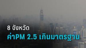 พบ 8 จังหวัดฝุ่นPM 2.5 พุ่งเกินมาตรฐาน