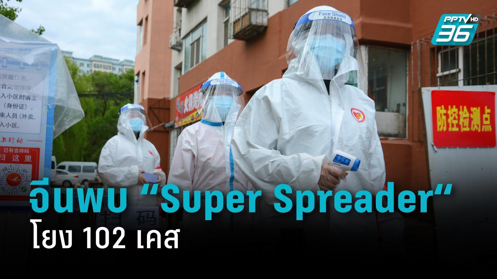 """จีนพบ """"Super Spreader"""" โยง 102 เคส"""