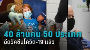 40 ล้านคนใน 50 ประเทศทั่วโลก ได้รับวัคซีนโควิด-19 แล้ว