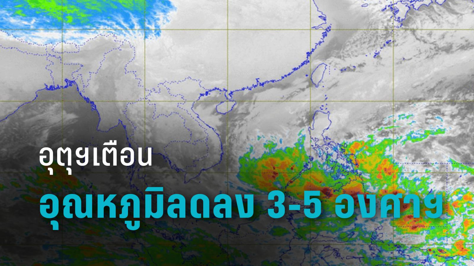 อุตุฯ เผย วันนี้อุณหภูมิลดลง 3-5 องศาฯ
