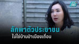 """""""เพื่อไทย"""" จี้ รัฐบาลหาผู้รับผิดชอบ หลัง การ์ดราษฎรถูกอุ้มหาย"""