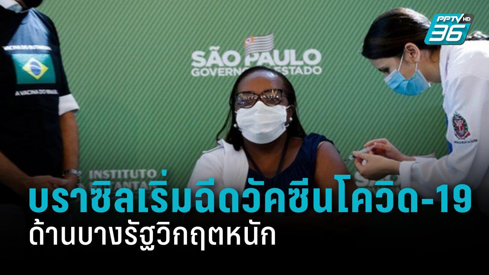 บราซิลเริ่มฉีดวัคซีนโควิด-19 ด้านบางพื้นที่ยังวิกฤต