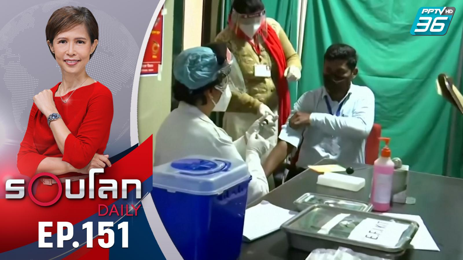 อินเดียเริ่มจ่ายวัคซีนป้องกันโควิด-19 ครั้งใหญ่ที่สุดในโลก   18 ม.ค. 64   รอบโลก DAILY