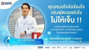 Health Coach the Series EP.1 | เล่นฟุตบอลยังไงไม่ให้เจ็บ | PPTV HD 36
