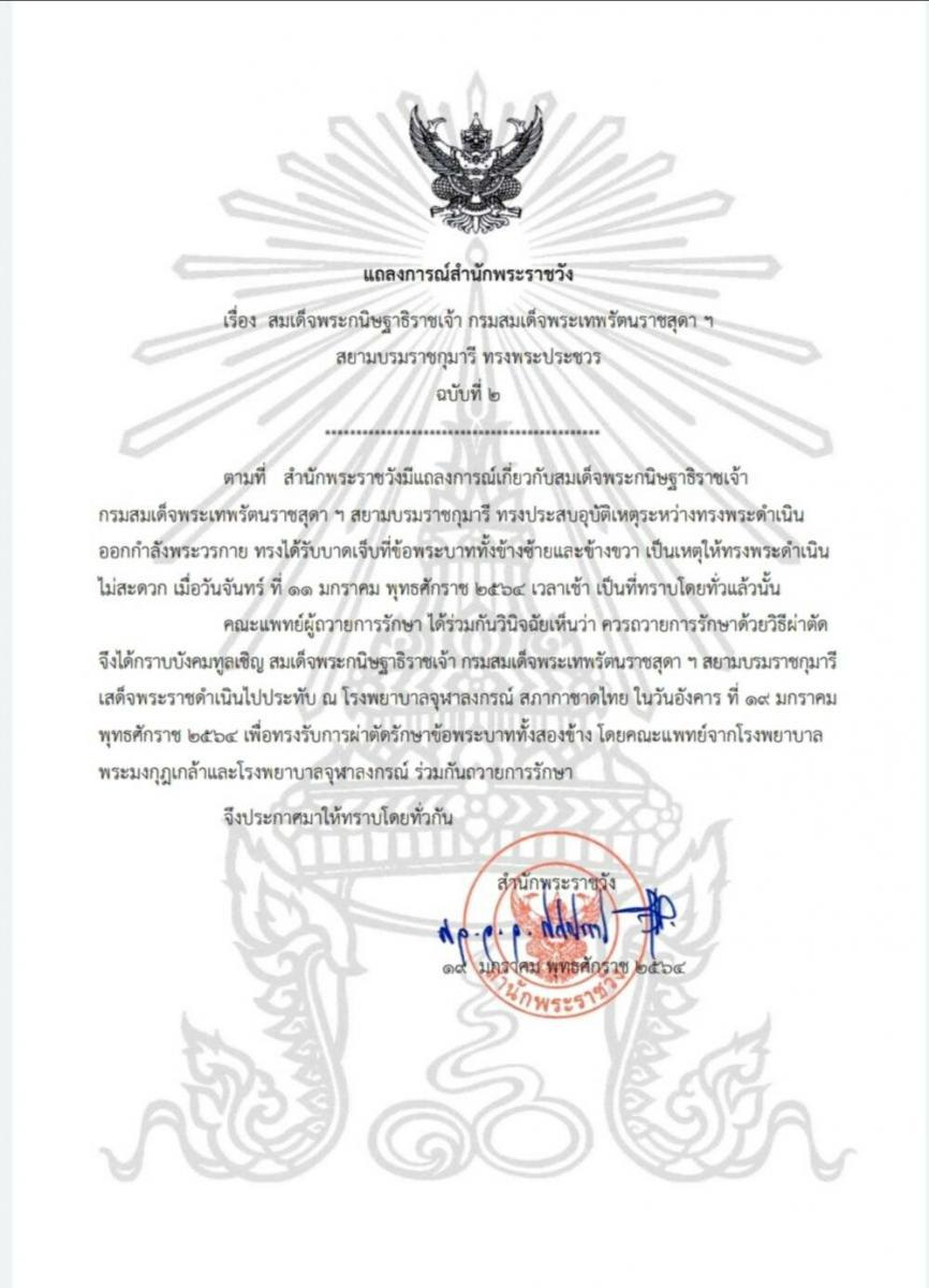 แถลงการณ์สำนักพระราชวัง กรมสมเด็จพระเทพฯ ทรงพระประชวร ฉบับที่ 2
