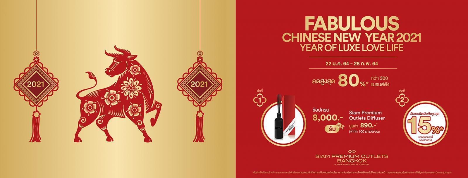 """สยามพรีเมี่ยมเอาท์เล็ต กรุงเทพ ส่งแคมเปญสุดพิเศษรับตรุษจีน """"Fabulous Chinese New Year 2021 Year Of Luxe Love Life"""""""