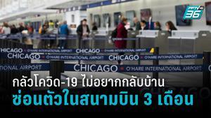 หนุ่มกลัวโควิด-19 ซ่อนตัวอยู่ในสนามบินชิคาโกนาน 3 เดือน