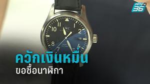"""""""เรืองไกร"""" บุกเพื่อไทย ควักเงินหมื่น ขอซื้อนาฬิกา """"ยุทธพงศ์"""" หลังบอกไม่ใช่นาฬิกาหรู"""