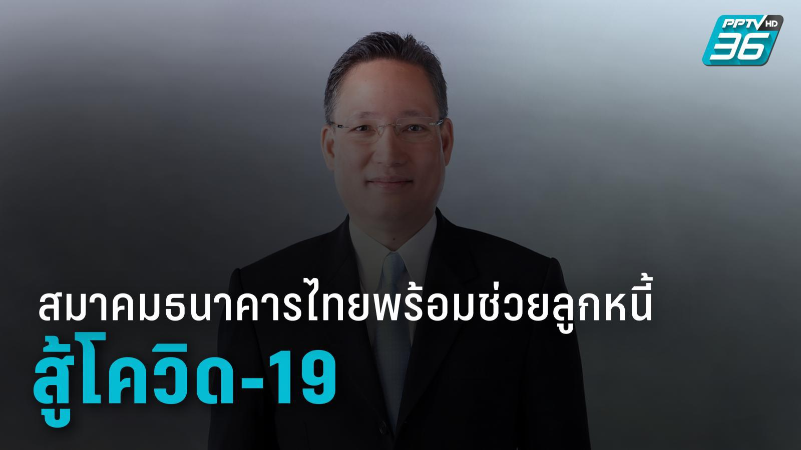ส.ธนาคารไทย สั่งธนาคารพาณิชย์ออกมาตรการช่วยลูกหนี้