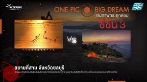 ภาพอันซีน จ.ชลบุรี ที่ชนะใจกรรมการ | ONE PIC BIG DREAM เกมภาพกระตุกต่อม ซีซัน 3 EP.3
