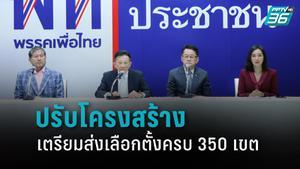 """""""เพื่อไทย"""" ปรับโครงสร้าง เตรียมส่งเลือกตั้งครบ 350 เขต ยัน ไม่มีพรรคนอมินี"""
