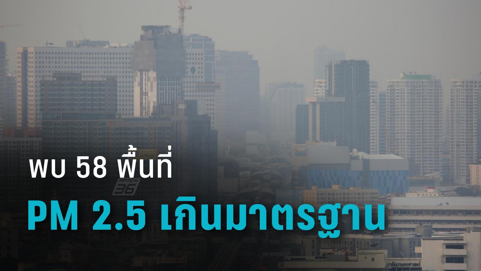พบ 53 พื้นที่กทม.ค่าฝุ่น PM 2.5 เกินเกณฑ์มาตรฐาน