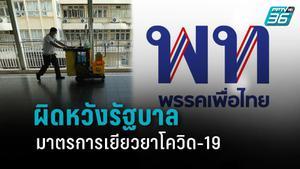 """""""เพื่อไทย"""" ผิดหวัง มาตรการเยียวยาโควิด-19 ยุ่งยาก สร้างภาระให้ประชาชน"""