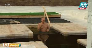 """""""ปูติน"""" ลงแช่น้ำเย็นจัด ฉลองวันอิพิฟานี"""