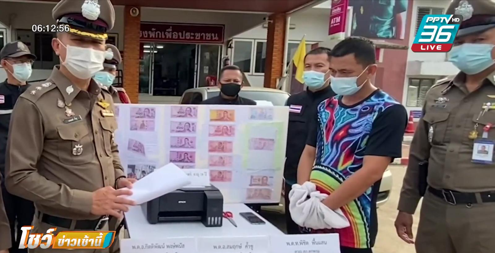 จับหนุ่มปริ้นแบงก์ปลอมใช้เองในจันทบุรี