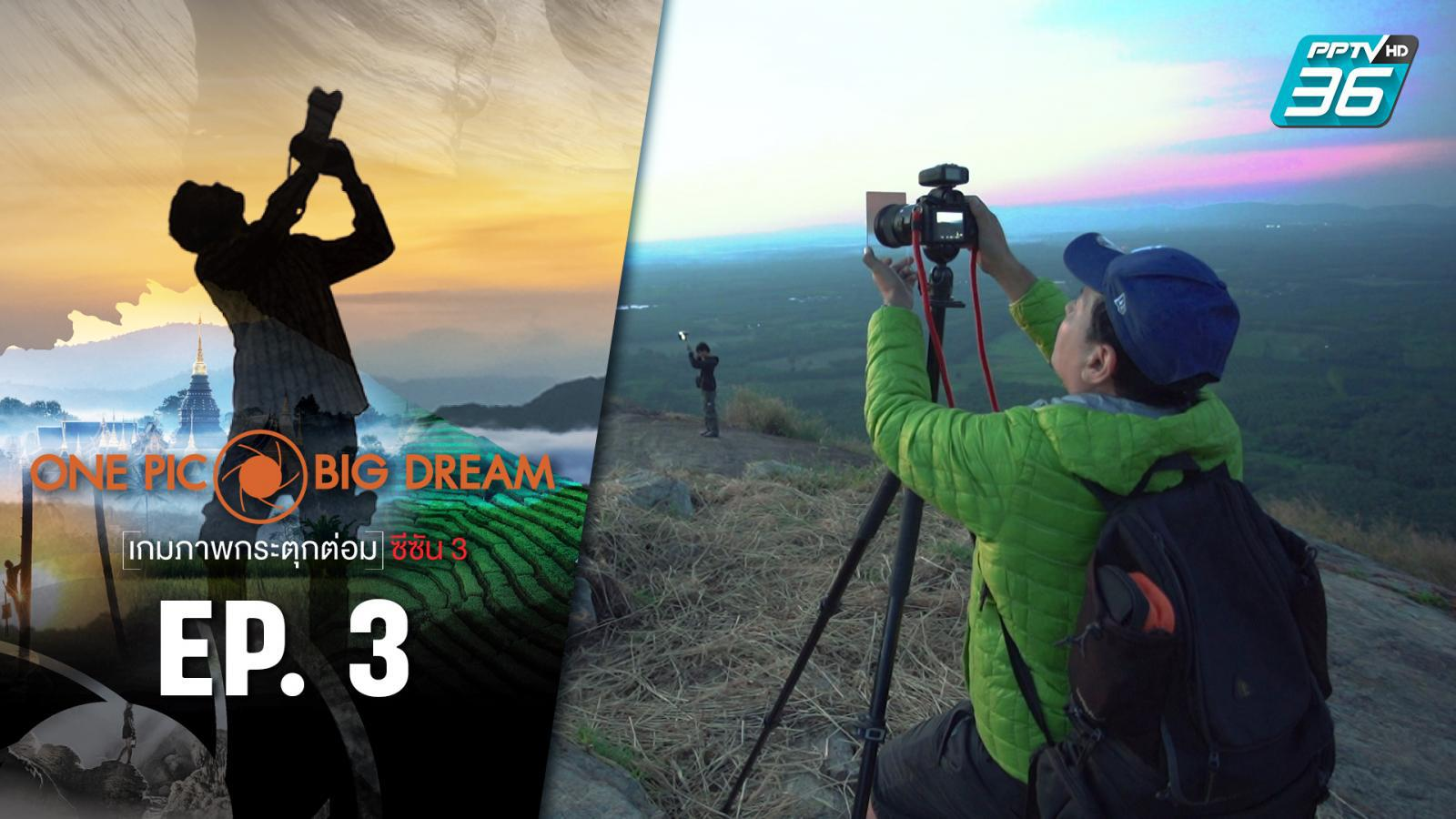 ONE PIC BIG DREAM เกมภาพกระตุกต่อม EP.3 ซีซัน 3 | 20 ม.ค. 64 | PPTV HD 36