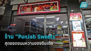 ร้าน PunJab Sweets สุดยอดขนมหวานของอินเดีย