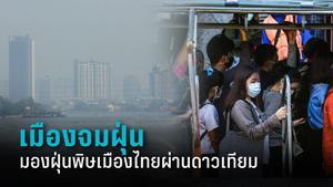 เครื่องมือสำรวจฝุ่น มองฝุ่นพิษเมืองไทยผ่านดาวเทียม