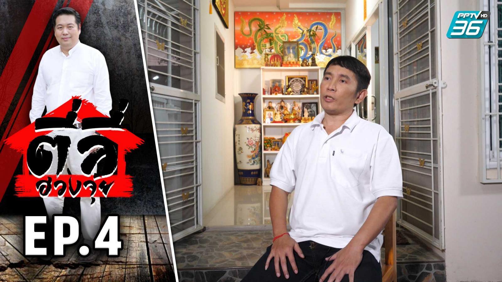 ตี่ลี่ฮวงจุ้ย   ตอน เกือบสูญเสียคนในครอบครัว EP.4   PPTV HD 36