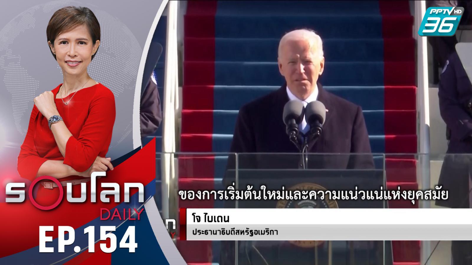 โจ ไบเดน ประธานาธิบดีสหรัฐฯ คนที่ 46 อย่างเป็นทางการ | 21 ม.ค. 64 | รอบโลก DAILY