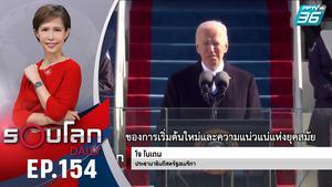 โจ ไบเดน ประธานาธิบดีสหรัฐฯ คนที่ 46 อย่างเป็นทางการ   21 ม.ค. 64   รอบโลก DAILY